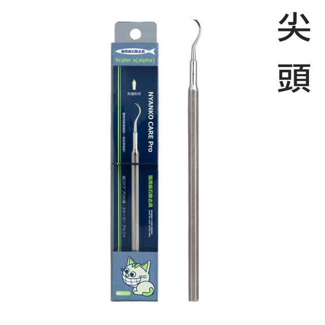 日本MIND UP貓用專業牙結石去除工具-尖頭 全不鏽鋼 刷牙
