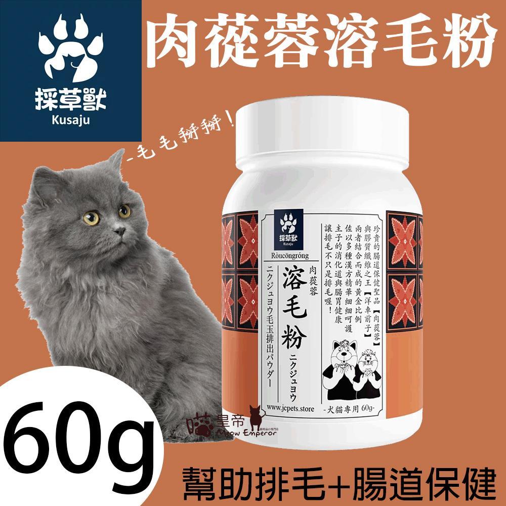 採草獸 肉蓯蓉溶毛粉 洋車前子 幫助排毛+腸道保健 60g 貓狗適用 排毛粉 化毛