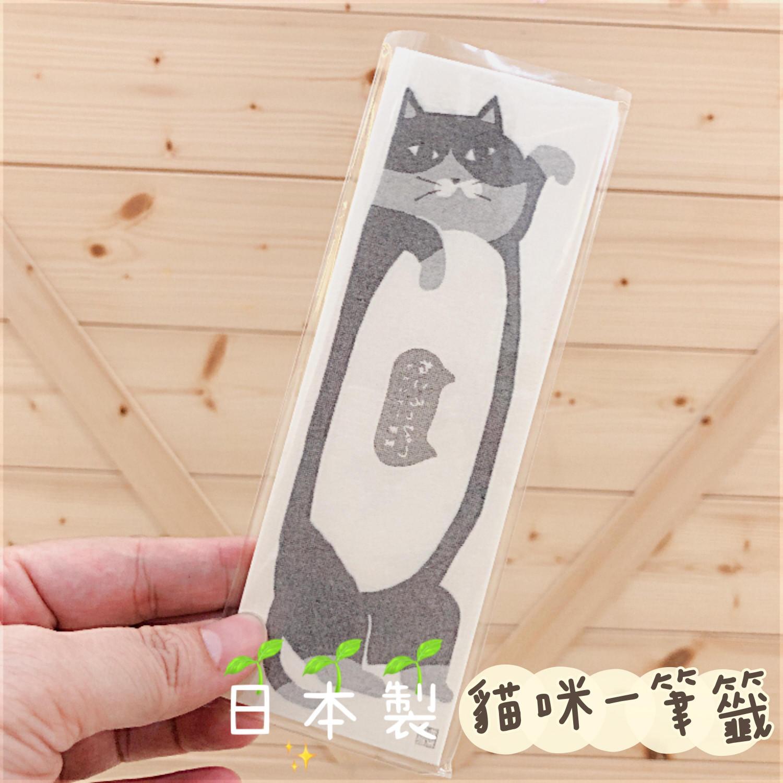 (日本製)貓咪一筆籤