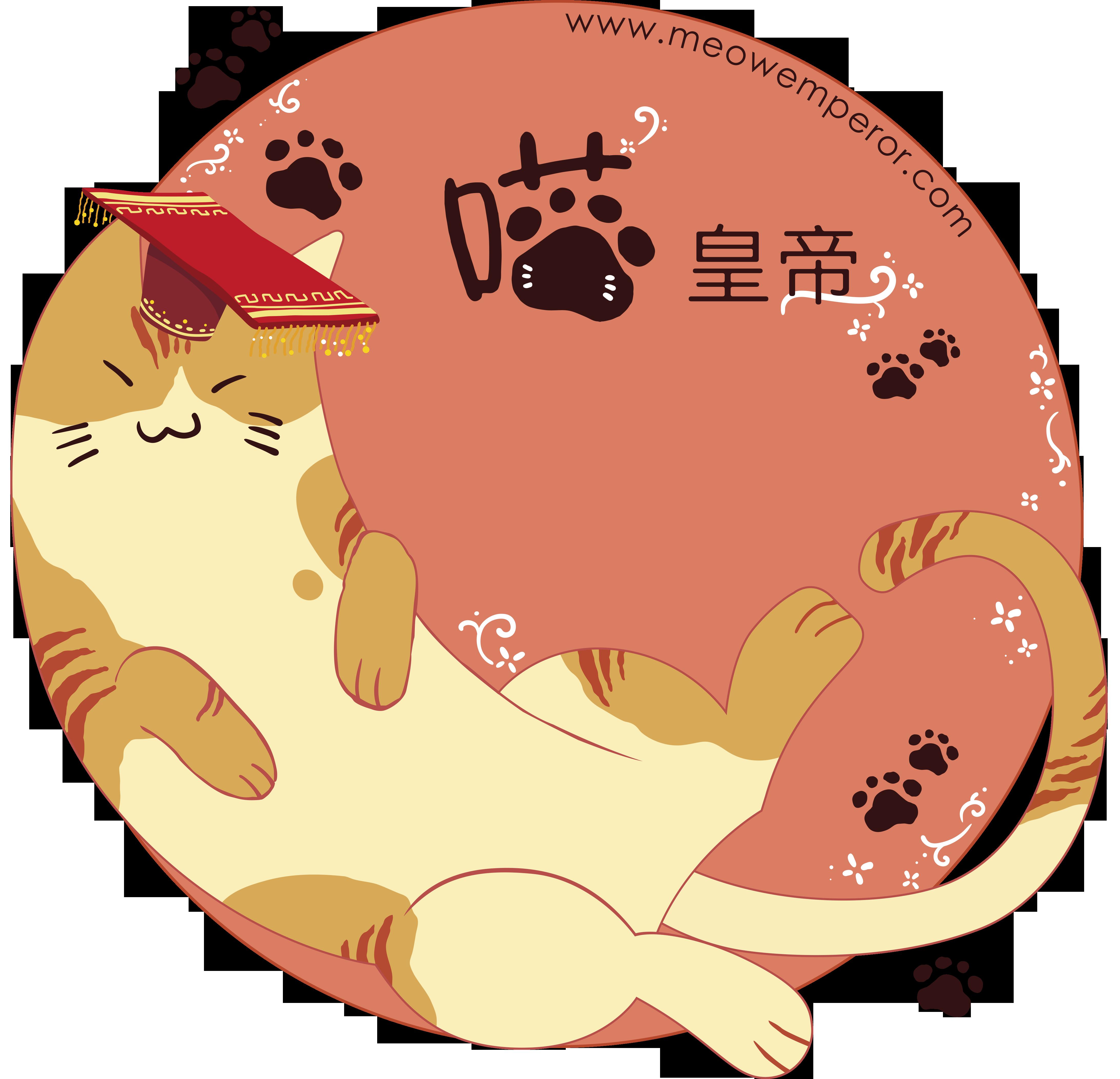 喵皇帝 MeowEmperor:猫用品の専門店