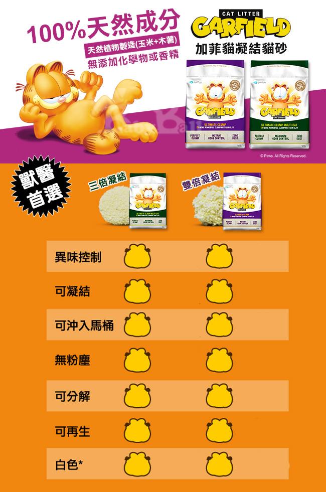 GARFIELD美國加菲貓凝結貓砂 多貓家庭 紫款雙倍凝結 10磅 木薯砂 玉米沙