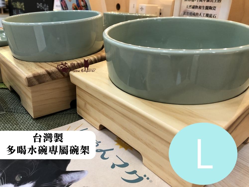 台灣製 Akukatz 多喝水碗L的碗架