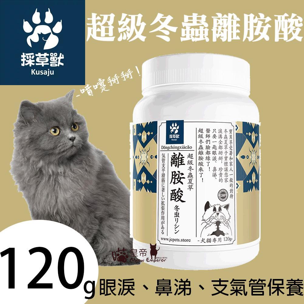 採草獸 超級冬蟲離胺酸 貓狗適用 支氣管保健 眼淚、鼻涕、打噴嚏掰掰 120g