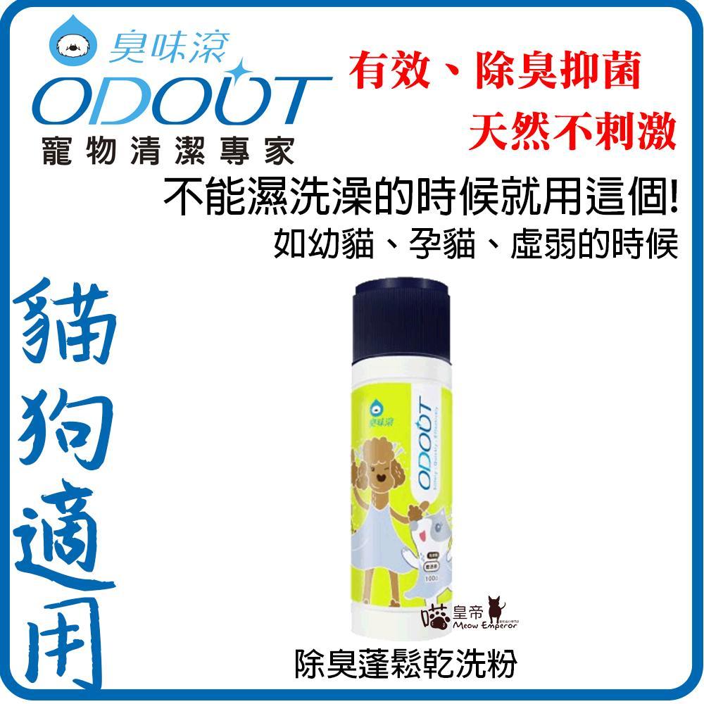 Odout 臭味滾寵物清潔專家-貓狗適用-無香抑菌毛蓬鬆乾洗粉 100g