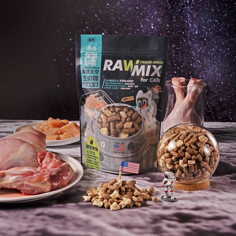 [喵皇帝] 怪獸部落 貓族 小怪獸 美國太空凍乾生肉糧 主食乾糧 140g 火雞白鮭 鮮兔嫩雞
