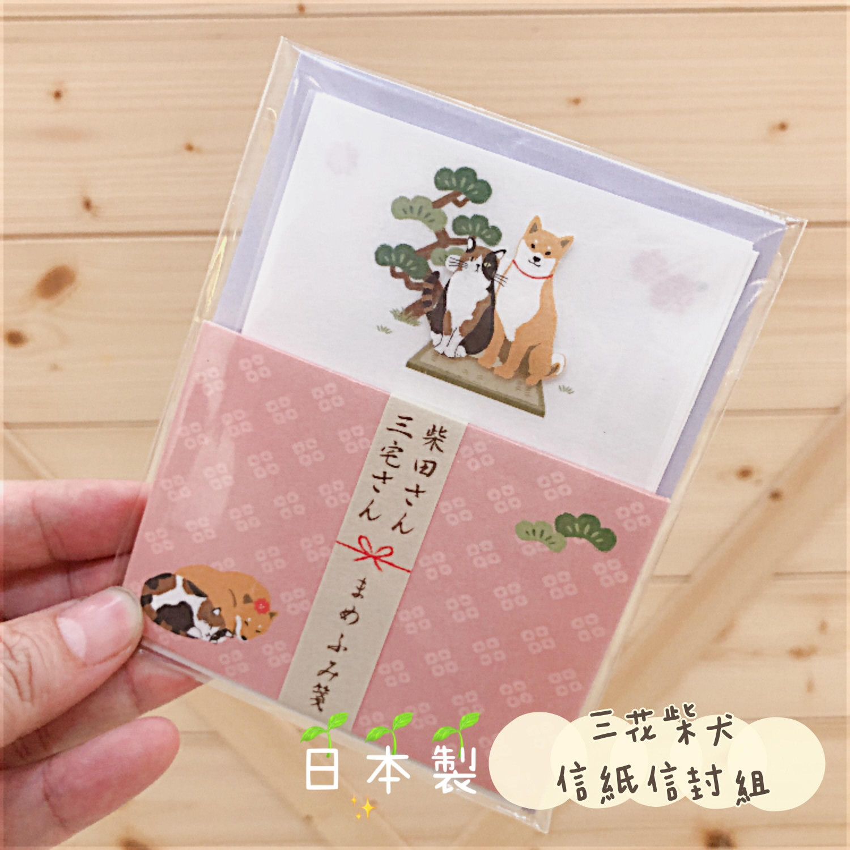 (日本製)三花柴犬信紙信封組