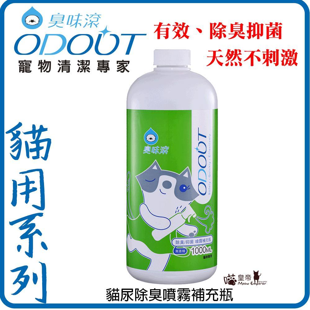 Odout 臭味滾寵物清潔專家-貓用系列-貓尿除臭抑菌噴霧 1000ml補充瓶