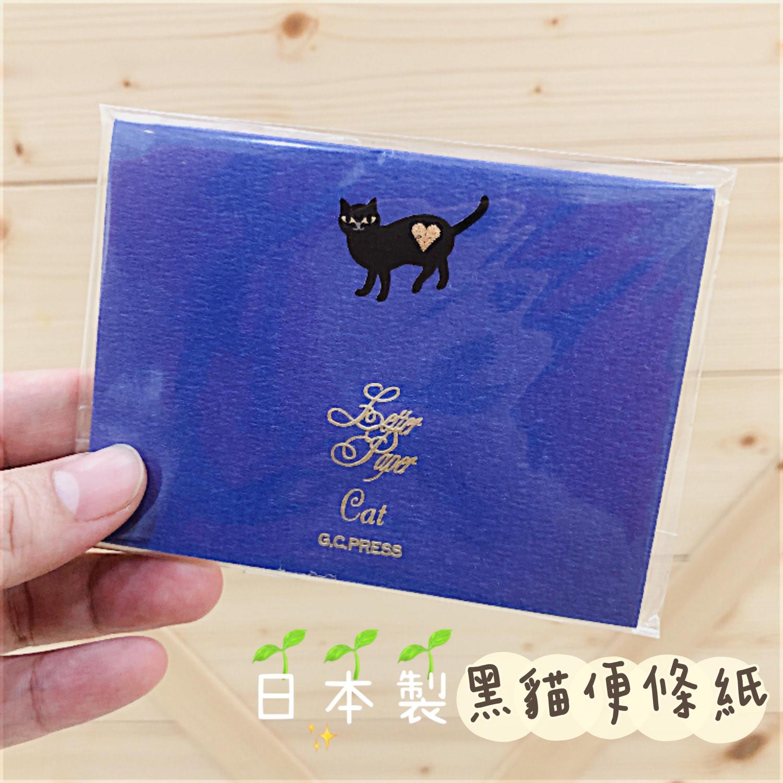 (日本製)黑貓便條紙