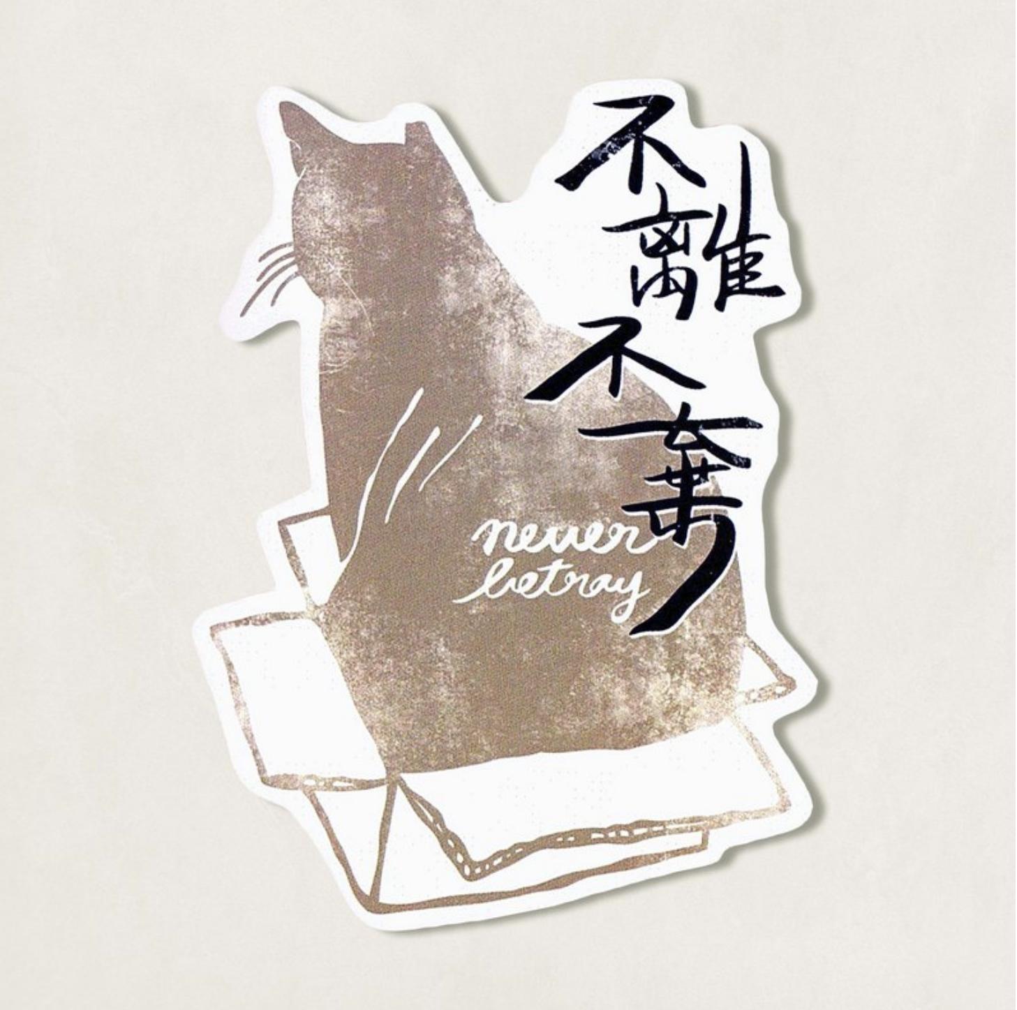 動物 murmur。手寫防水貼紙