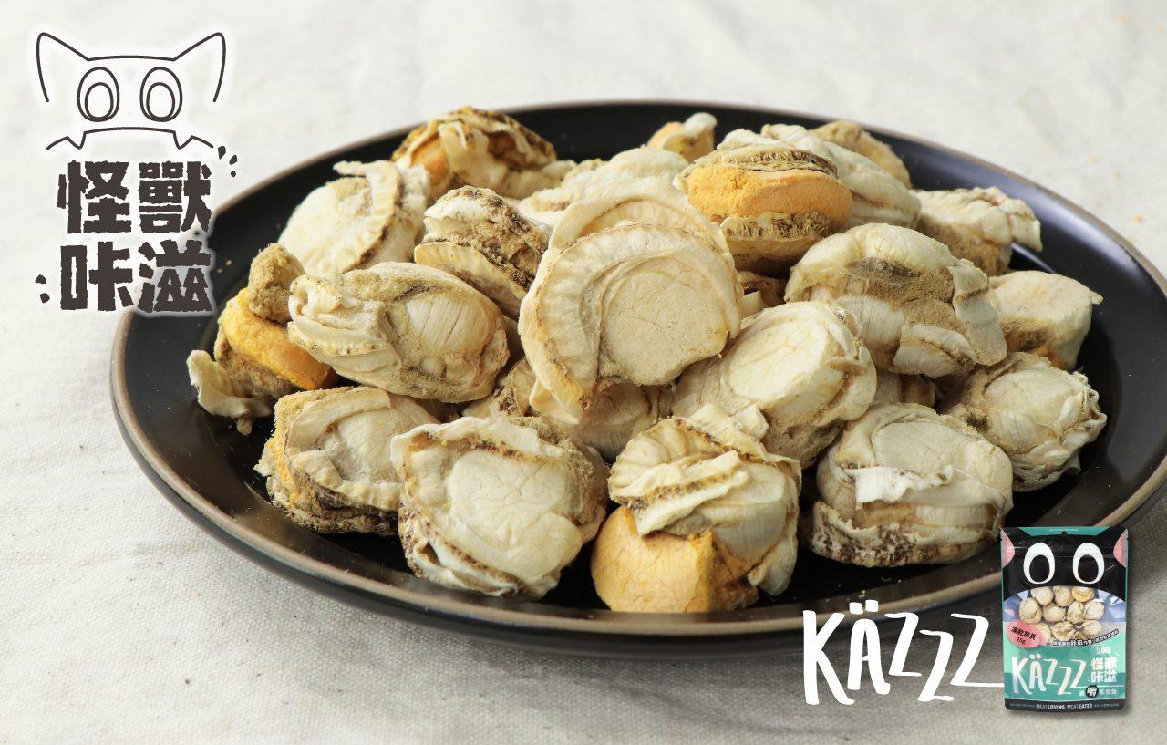 怪獸部落 犬貓適用 怪獸卡滋KAZZZ 凍乾扇貝15g 零食點心