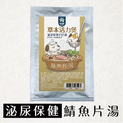 採草獸 草本活力煲 食補湯包-基礎營養、泌尿、腎臟、眼睛、皮膚保健 貓狗通用 貓零食點心50g