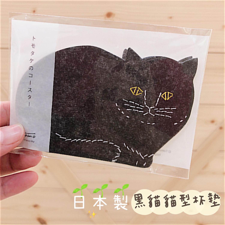 (日本製)黑貓杯墊