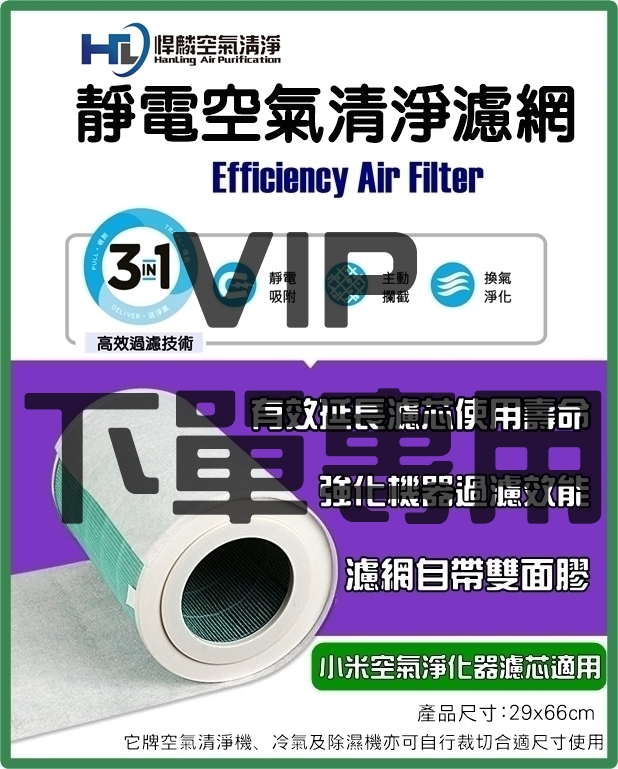 (限VIP下單)靜電空氣濾棉(小米濾芯適用)