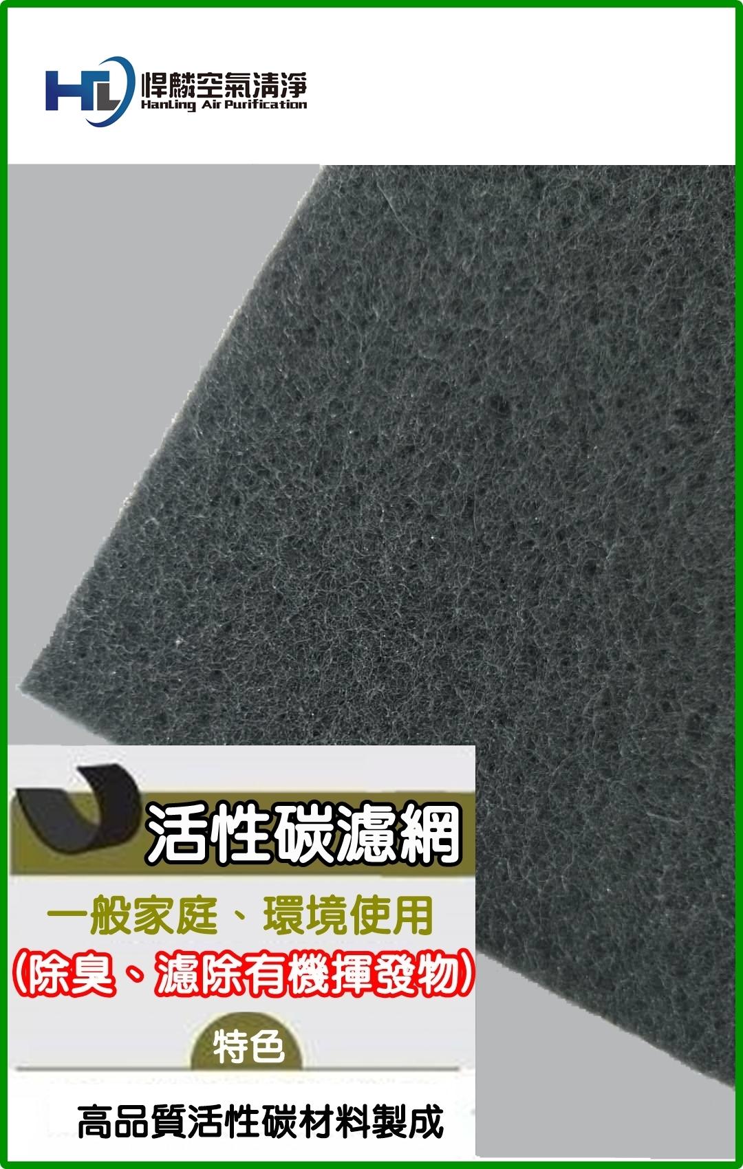 Coway 適用活性碳前置濾網 (AP-1009CH / AP-1008 / AP-1009 / AP-1010)