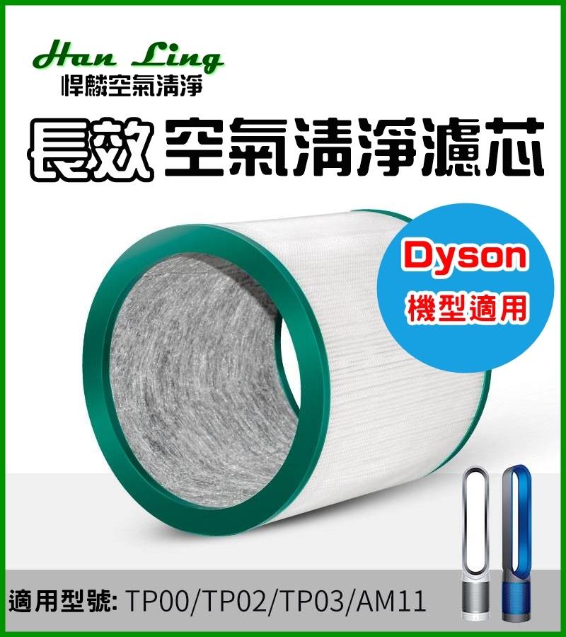 Dyson 適用濾芯