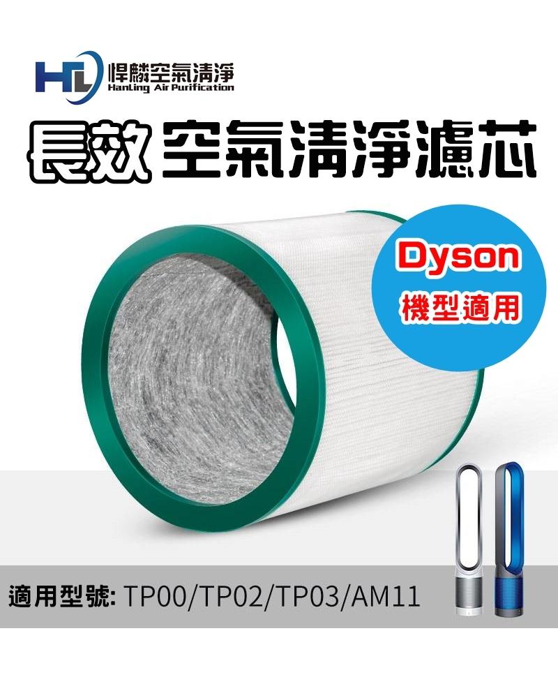 Dyson 適用高效濾芯(TP00/01/02/03/AM11)