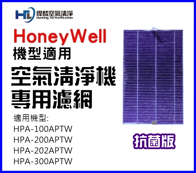 Honeywell 適用濾網(抗菌版) (HPA-100 / HPA-200 / HPA-202 /HPA-300)