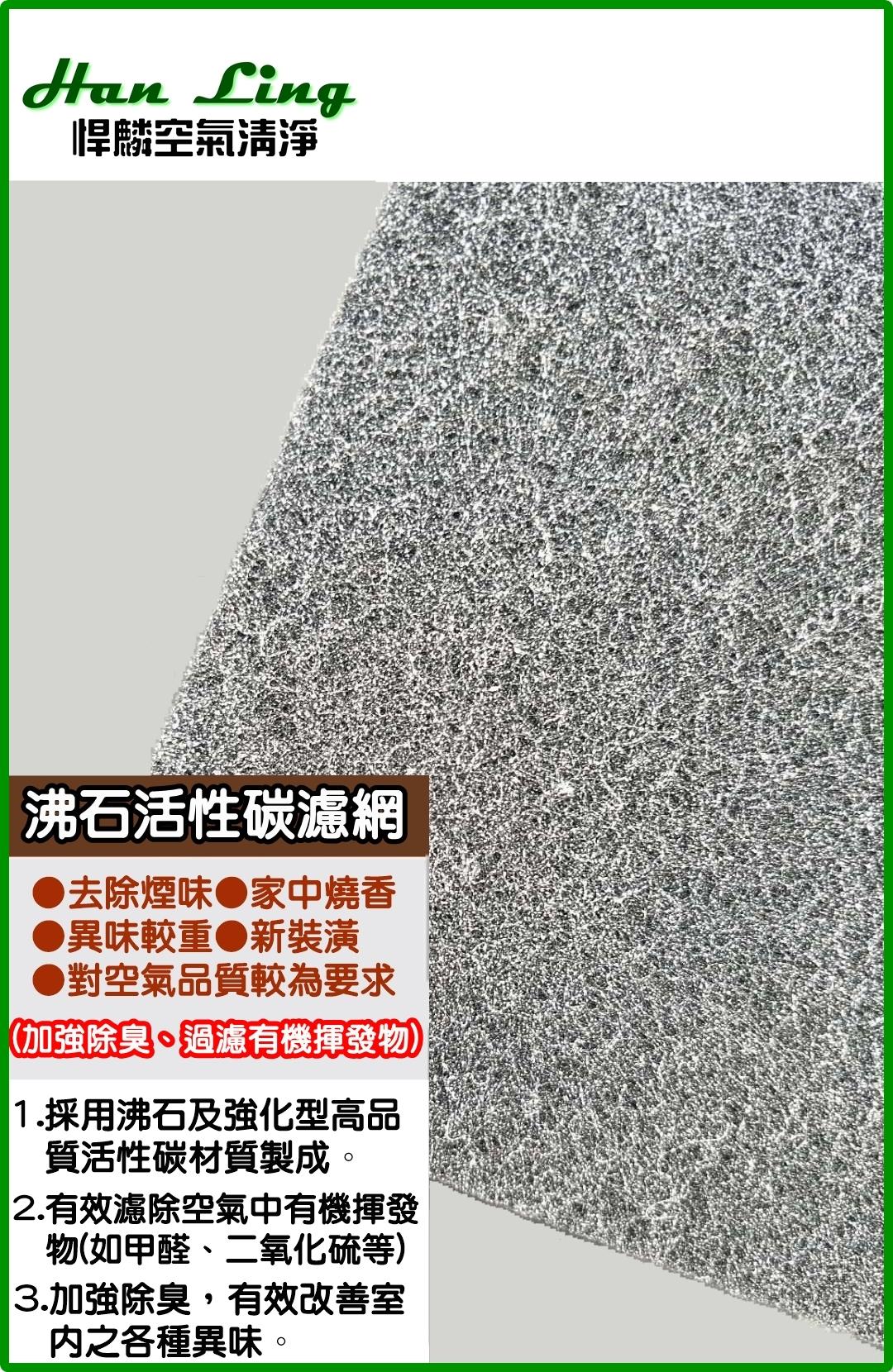 Coway 適用沸石活性碳前置濾網