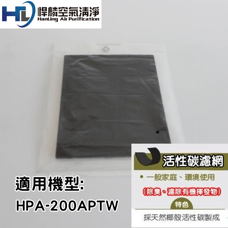 Honeywell 適用前置活性碳濾網 (HPA-200)