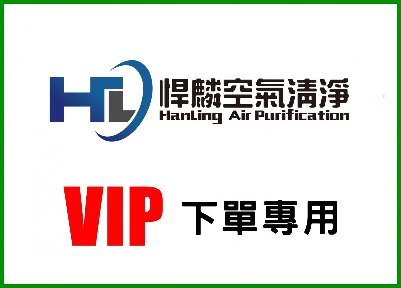 (15元)VIP優惠價下單專用區
