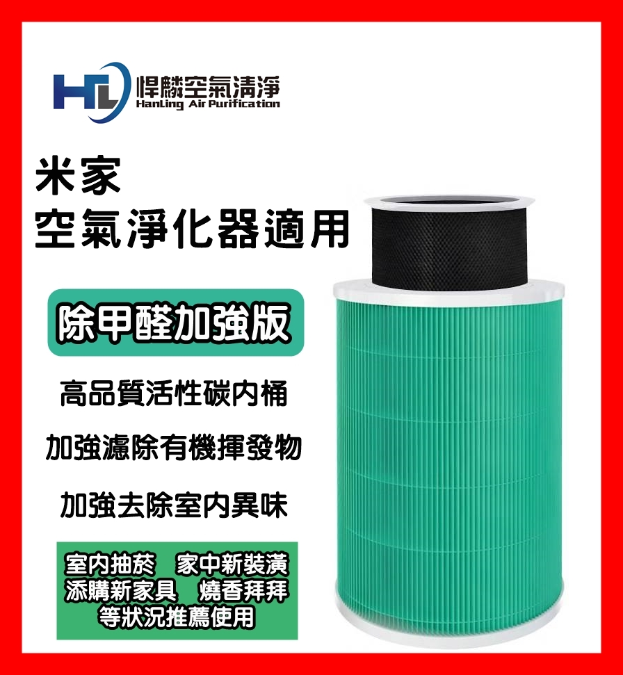 小米用空氣清淨濾芯(除甲醛加強版)