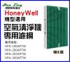 Honeywell 用濾網(強化版)