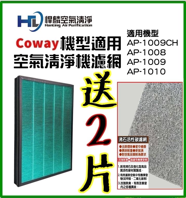 Coway適用濾網(長效抗菌版)
