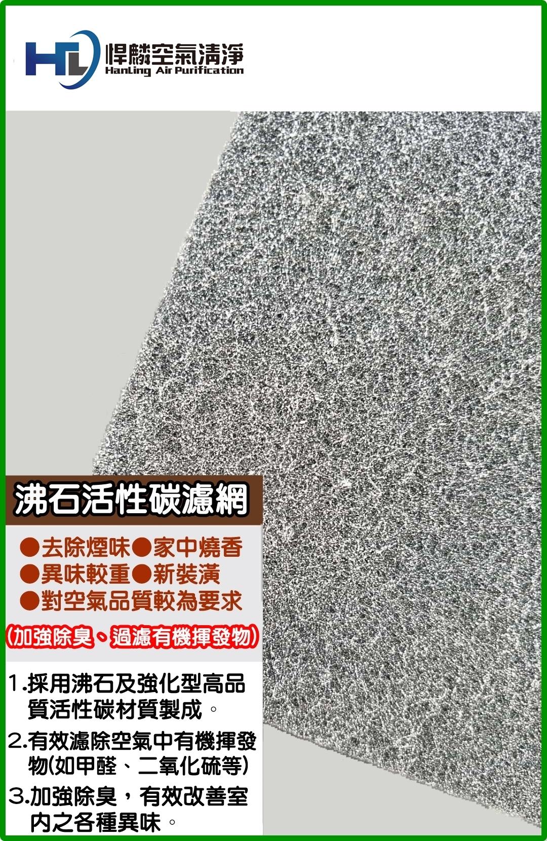 Coway 適用沸石活性碳前置濾網 (AP-1009CH / AP-1008 / AP-1009 / AP-1010)