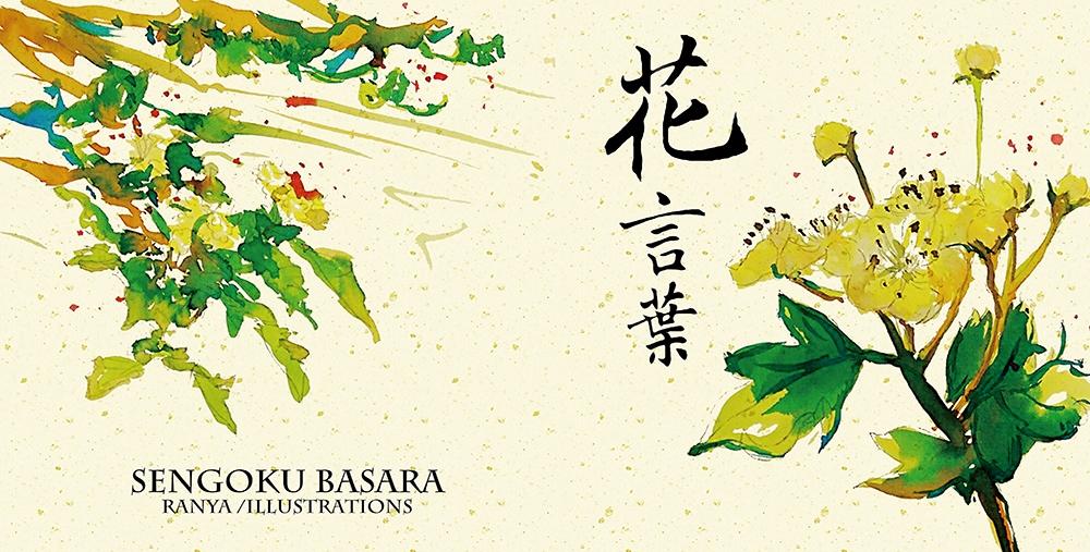 【花言葉】戰國BASARA插畫本