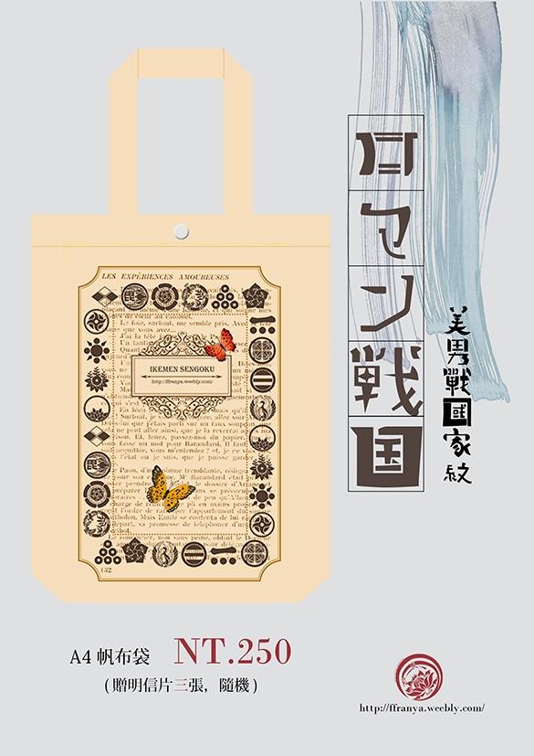 【浪漫戰國】美男戰國插畫本+帆布袋