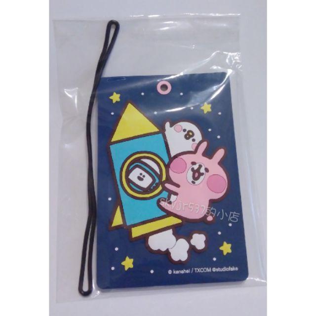全新現貨 日版 行李吊牌 證件套 卡套 證件夾 卡夾 日本限定 加油吧火箭 兔兔 p助 卡娜赫拉 卡納赫拉 kanahei
