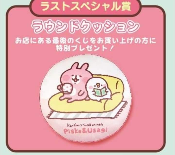 新品預售 保證有 卡娜赫拉一番賞最終賞抱枕 兔兔 p助