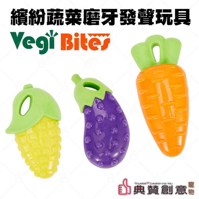 【台灣現貨】FOFOS繽紛蔬菜磨牙發聲玩具(胡蘿蔔) 24H出貨