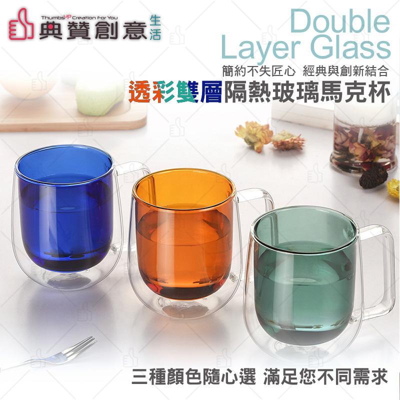 【台灣現貨】三色透彩雙層隔熱玻璃馬克 24H出貨