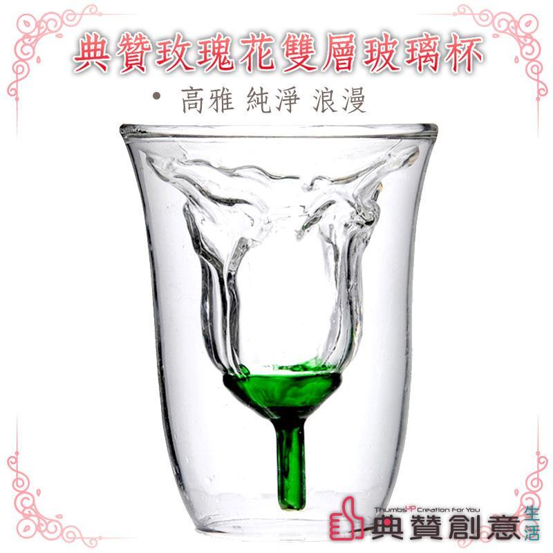 【台灣現貨】典贊玫瑰花雙層玻璃杯 24H出貨