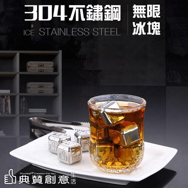 【台灣現貨】典贊304不鏽鋼無限冰塊8入組 24H出貨