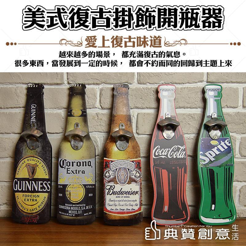 【台灣現貨】美式復古掛飾開瓶器 24H出貨