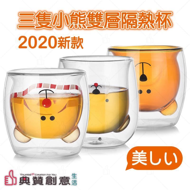 【台灣現貨】三隻小熊雙層隔熱杯 24H出貨
