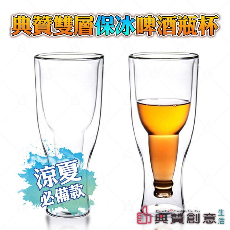 【台灣現貨】典贊雙層保冰啤酒瓶杯 24H出貨