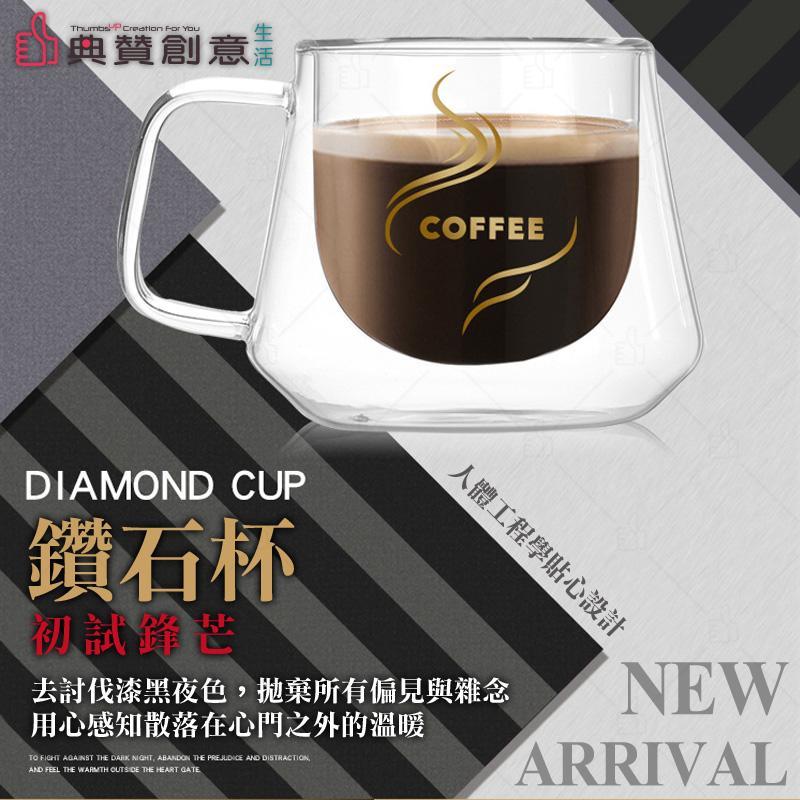 【台灣現貨】典贊鑽石雙層隔熱杯 24H出貨