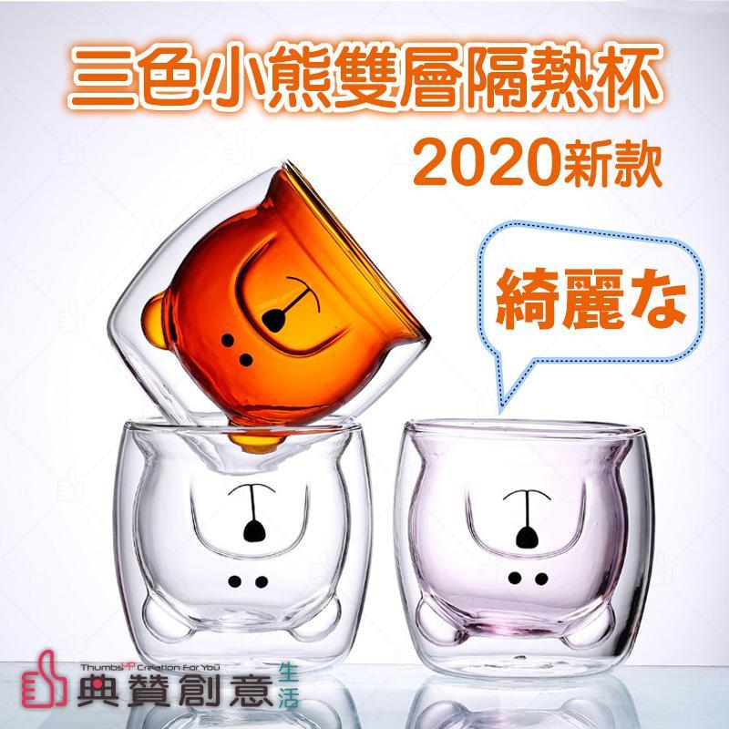 【台灣現貨】三色小熊雙層玻璃杯 24H出貨
