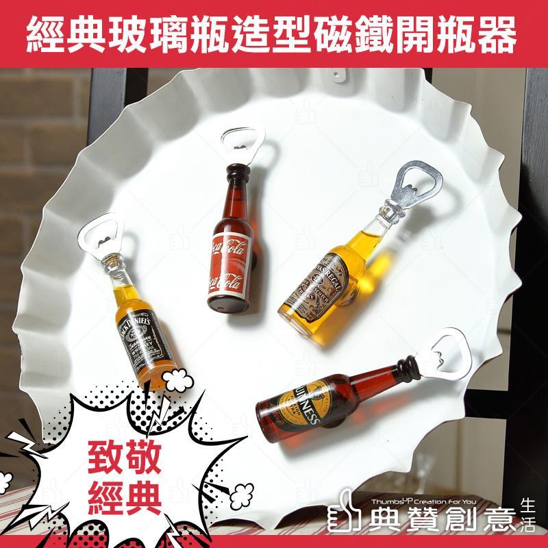 【台灣現貨】經典玻璃瓶造型磁鐵開瓶器 24H出貨