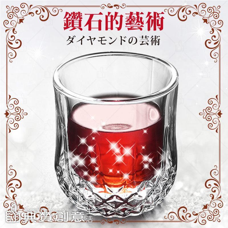 【台灣現貨】鑽石雙層威士忌杯 24H出貨