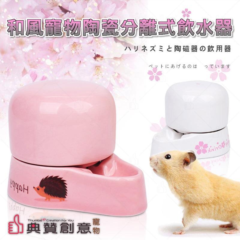 台灣現貨】和風寵物陶瓷分離式飲水器 24H出貨