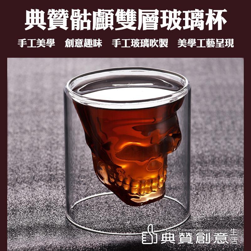 【台灣現貨】典贊大骷顱雙層玻璃杯75ml 24H出貨