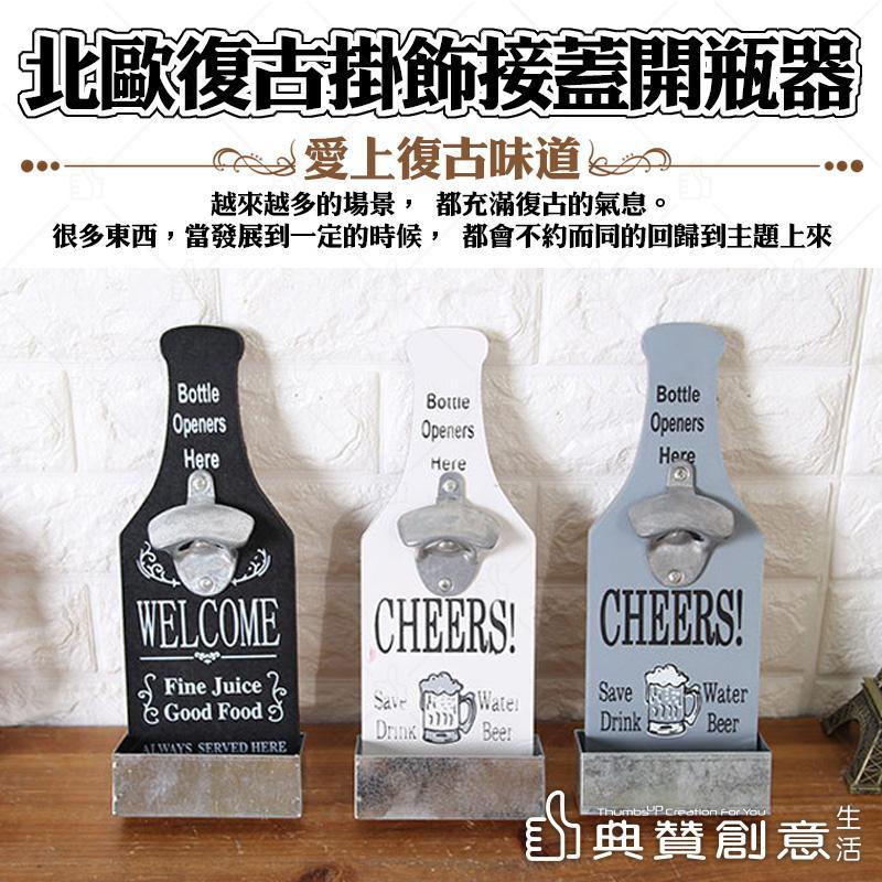 【台灣現貨】北歐復古掛飾接蓋開瓶器 24H出貨