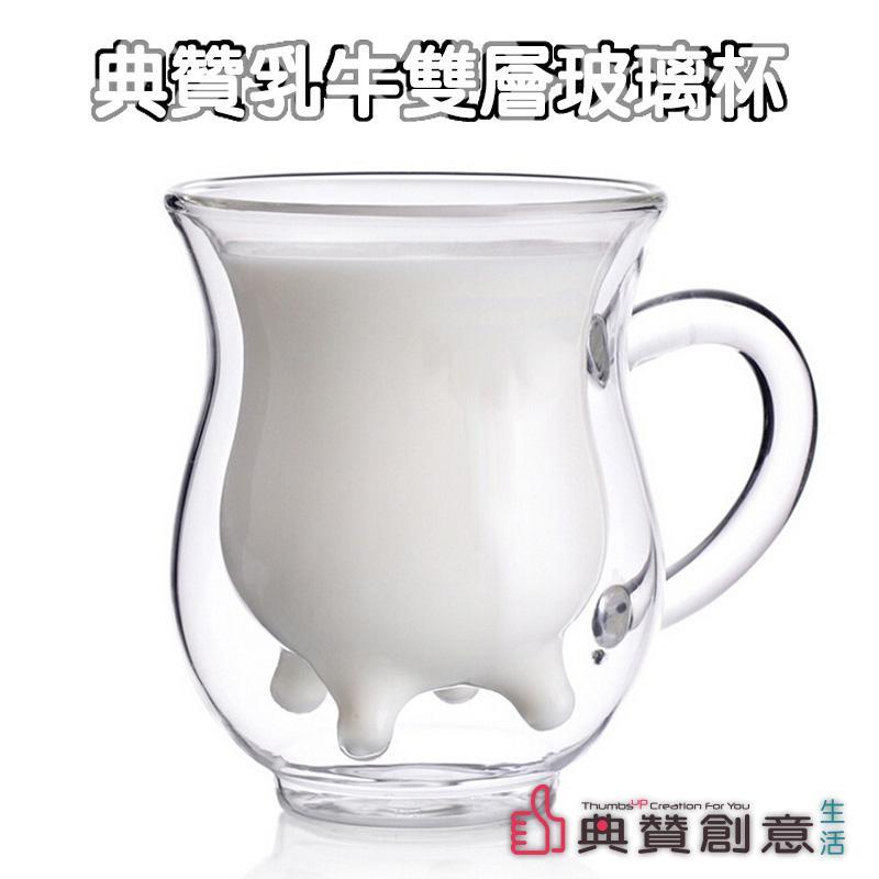 【台灣現貨】典贊乳牛雙層玻璃杯 24H出貨