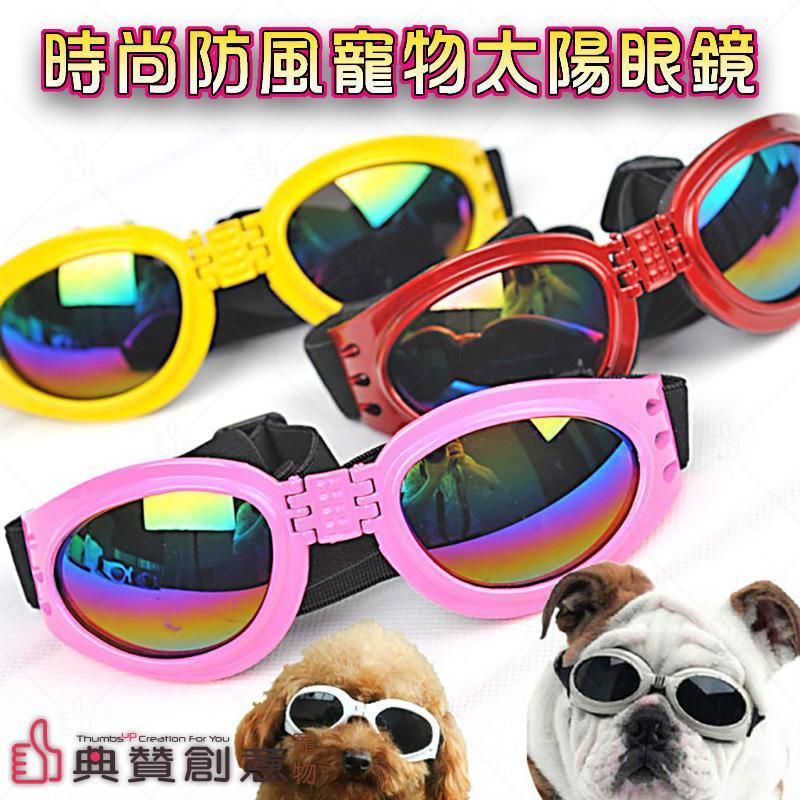 【台灣現貨】時尚防風護眼寵物太陽眼鏡 24H出貨