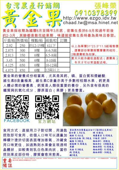 古坑黃金果7/31上市囉為期一個半月,每棵約8-10兩六棵每箱500元-好吃的台灣水果,下標請先確定是否有貨。