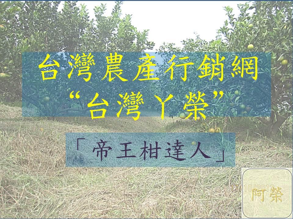 台灣農產行銷網